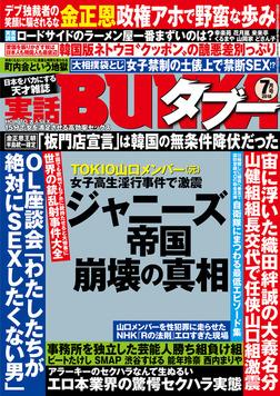 実話BUNKAタブー2018年07月号-電子書籍