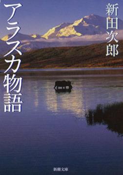 アラスカ物語-電子書籍