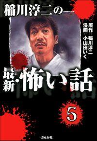 稲川淳二の最新・怖い話(分冊版) 【第5話】