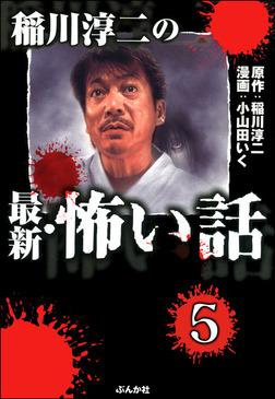 稲川淳二の最新・怖い話(分冊版) 【第5話】-電子書籍
