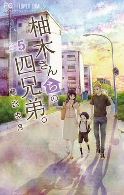 柚木さんちの四兄弟。(5)-電子書籍