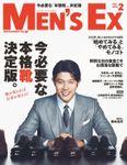 MEN'S EX 2018年2月号