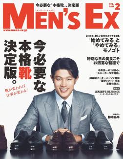 MEN'S EX 2018年2月号-電子書籍