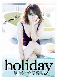 磯山さやか写真集 『holiday』