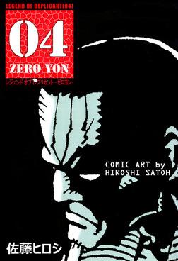 ゼロヨン-電子書籍