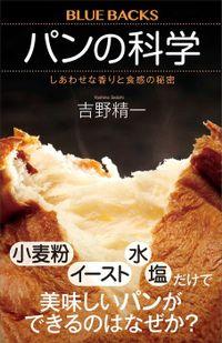 パンの科学 しあわせな香りと食感の秘密