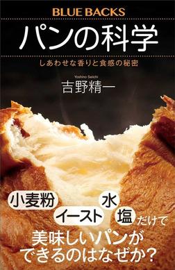 パンの科学 しあわせな香りと食感の秘密-電子書籍