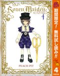 Rozen Maiden【期間限定無料】(ヤングジャンプコミックスDIGITAL)