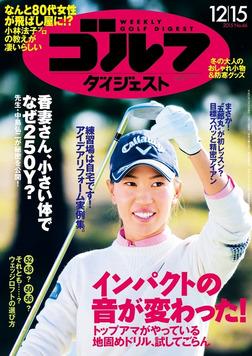 週刊ゴルフダイジェスト 2015/12/15号-電子書籍