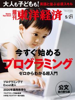 週刊東洋経済 2016年5月21日号-電子書籍