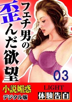 【体験告白】フェチ男の歪んだ欲望03-電子書籍