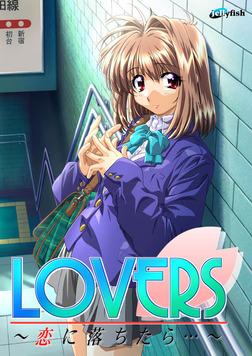 LOVERS~恋に落ちたら・・・~-電子書籍