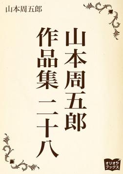 山本周五郎 作品集 二十八-電子書籍