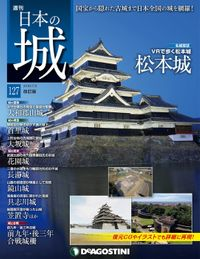 日本の城 改訂版 第127号
