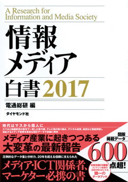 情報メディア白書 2017-電子書籍