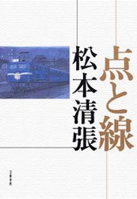 点と線(文春e-book)