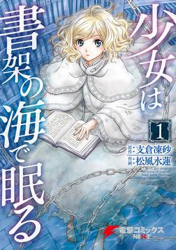 少女は書架の海で眠る(1)-電子書籍