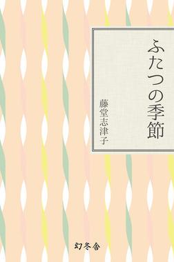 ふたつの季節-電子書籍