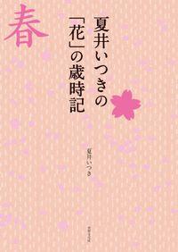 夏井いつきの「花」の歳時記