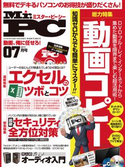 Mr.PC (ミスターピーシー) 2015年 7月号-電子書籍