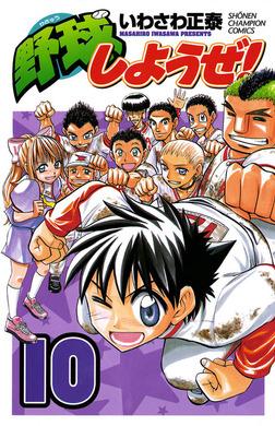 野球しようぜ! 10-電子書籍