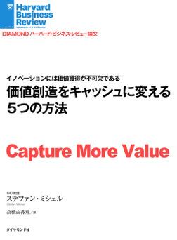 価値創造をキャッシュに変える5つの方法-電子書籍