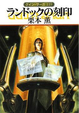 グイン・サーガ119 ランドックの刻印-電子書籍