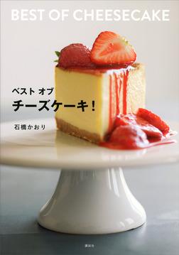 ベスト オブ チーズケーキ!-電子書籍