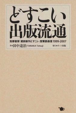 どすこい 出版流通 筑摩書房「蔵前新刊どすこい」営業部通信1999-2007-電子書籍