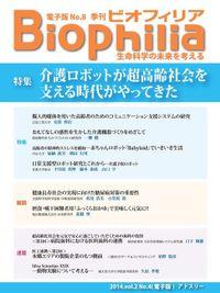 BIOPHILIA 電子版第8号 (2014年1月・冬号) 特集 介護ロボットが超高齢社会を支える時代がやってきた
