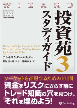 投資苑3 スタディガイド-電子書籍