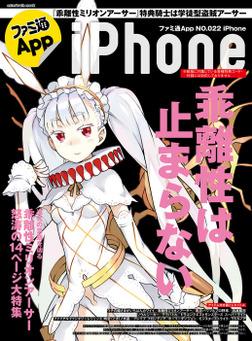 ファミ通App NO.022 iPhone-電子書籍