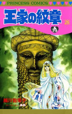 王家の紋章 26-電子書籍