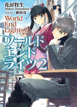 ワールド エンド ライツ2-電子書籍