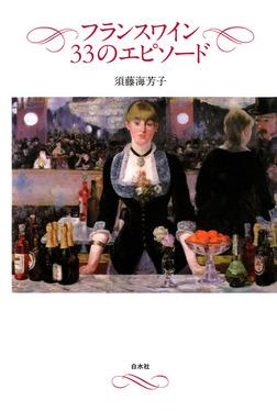 フランスワイン 33のエピソード-電子書籍