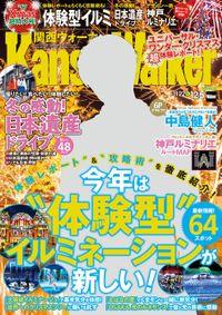 KansaiWalker関西ウォーカー 2017 No.23