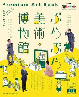 ぶらぶら美術・博物館 プレミアムアートブック 2018‐2019-電子書籍