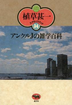 アンクルJの雑学百科(植草甚一スクラップ・ブック34)-電子書籍
