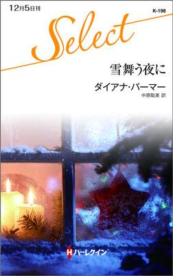 雪舞う夜に-電子書籍