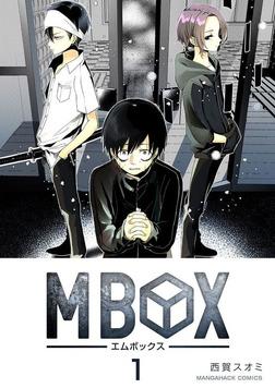 Mbox-電子書籍
