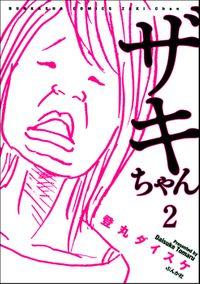 ザキちゃん(分冊版) 【第2話】