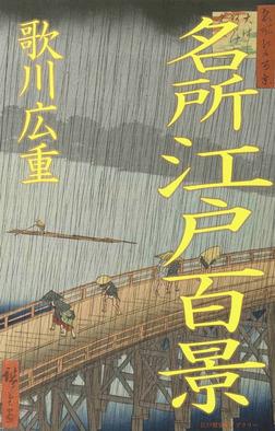 決定版! 名所江戸百景(歌川広重が描いた 江戸の原風景119図)-電子書籍