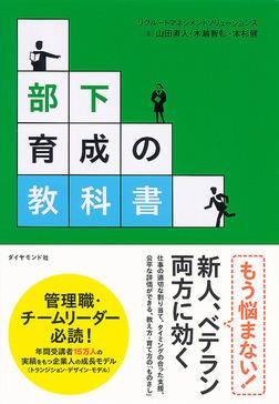 部下育成の教科書-電子書籍