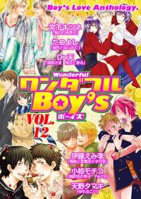 ワンダフルBoy's Vol.12