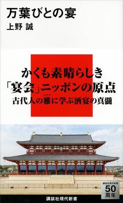 万葉びとの宴-電子書籍