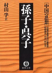 中国の思想(10)孫子・呉子(改訂版)