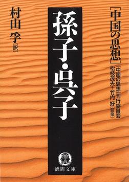 中国の思想(10)孫子・呉子(改訂版)-電子書籍