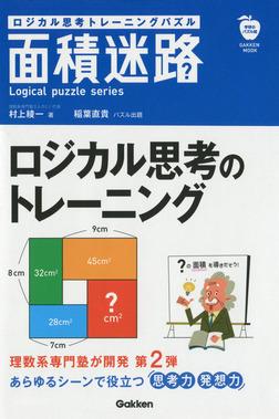 ロジカル思考トレーニングパズル 面積迷路-電子書籍