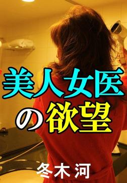 美人女医の欲望-電子書籍