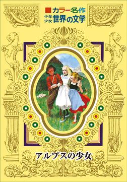 カラー名作 少年少女世界の文学 アルプスの少女-電子書籍